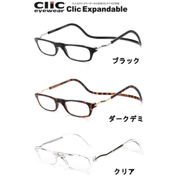 クリックリーダー エクスパンダブル clic readers Expandable 大きめ Lサイズ マグネットで着脱簡単 男性も女性もおしゃれに使える老眼鏡
