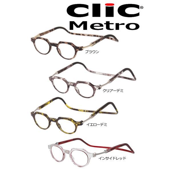 クリックリーダー メトロ clic readers マグネットで着脱簡単 男性も女性もおしゃれに使える老眼鏡