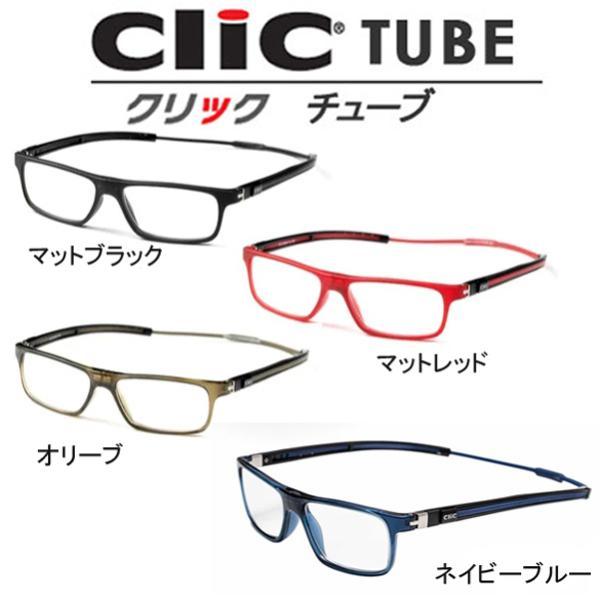 クリックリーダー チューブ clic readers tube 老眼鏡 マグネットで着脱簡単 男性も女性もおしゃれに使える老眼鏡