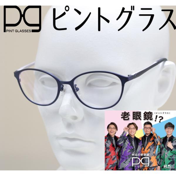ピントグラス Pint Glass 中度用 +2.50D〜+0.60D 老眼鏡 シニアグラス 累進多焦点レンズ PCメガネ ブルーライトカット機能 PG-708-NV 正規品 送料無料