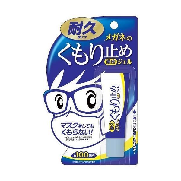 メガネのくもり止め ソフト99 濃密ジェル くもり止め 日本製 ※追跡可能メール便発送