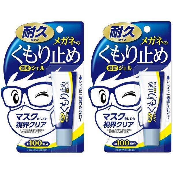 メガネのくもり止め ソフト99 濃密ジェル くもり止め 日本製 2個セット 送料無料 ※追跡可能メール便発送