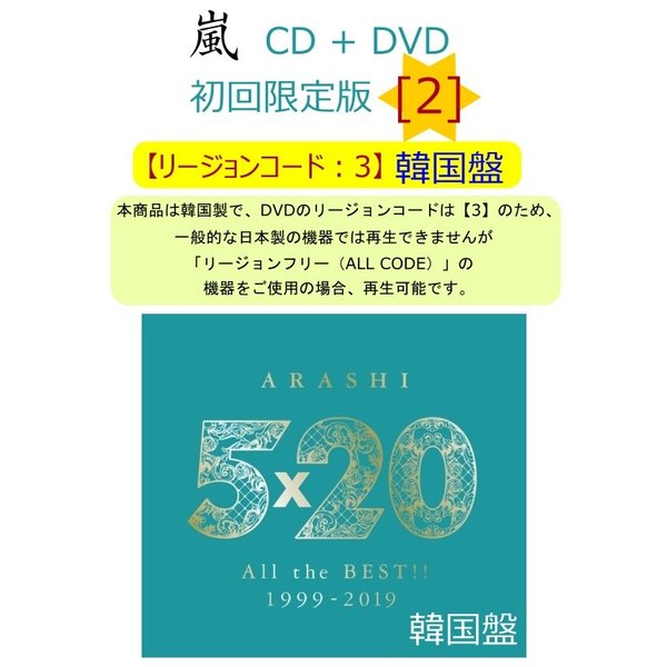 嵐 - 5X20オールザ・ベスト1999-2019 [CD + DVD 初回限定版 2] ARASHI LIVE CLIPS(コード:3)韓国盤 e-shopbizen