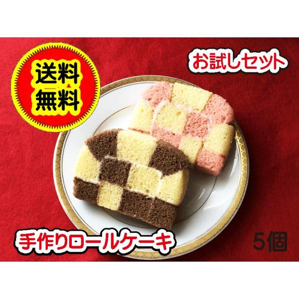 ロールケーキ 個包装 送料無料 お試しセット ふわふわ 手作り (ハーフ分4カット いちご x2+ チョコ x2) メール便商品|e-sjapan