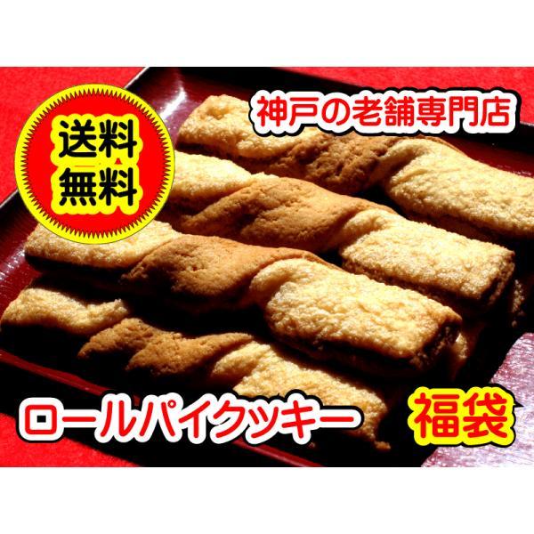 クッキー 個包装 送料無料 福袋 老舗 老舗 神戸 ロールパイ クッキー セット  詰合せ 24本|e-sjapan