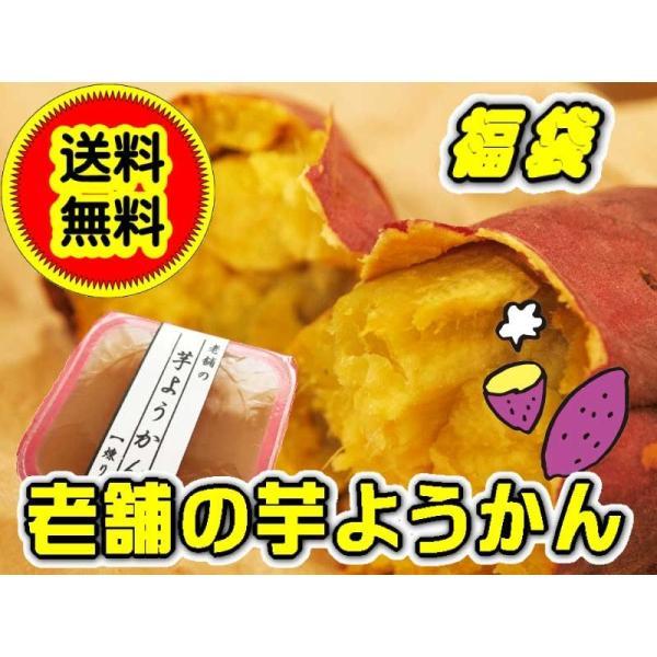 2018年11月出荷 個包装 福袋 老舗 芋ようかん 送料無料 セット 36個 ホッコリ仕上げ〔煉り〕|e-sjapan
