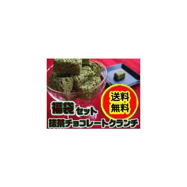 送料無料〕秋冬限定〕京都・抹茶チョコレートクランチ福袋セット(36個|e-sjapan