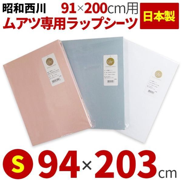昭和西川 ムアツ布団 専用ラップシーツ シングル 94×203cm ホワイト ブルー ピンク 日本製|e-sleep-style