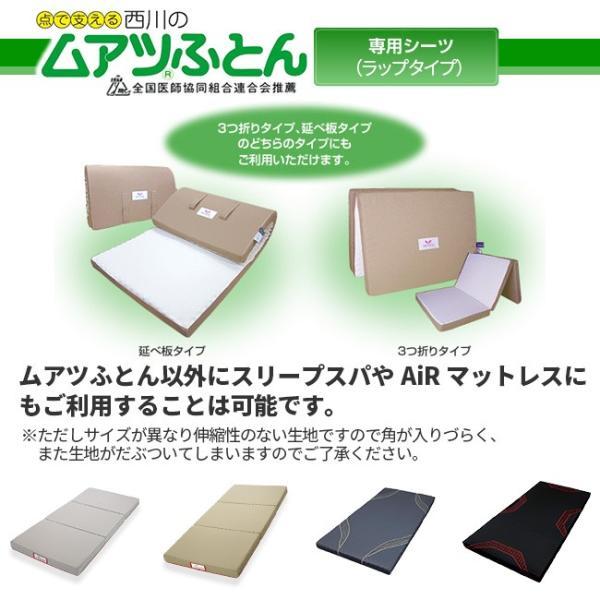 昭和西川 ムアツ布団 専用ラップシーツ シングル 94×203cm ホワイト ブルー ピンク 日本製|e-sleep-style|04
