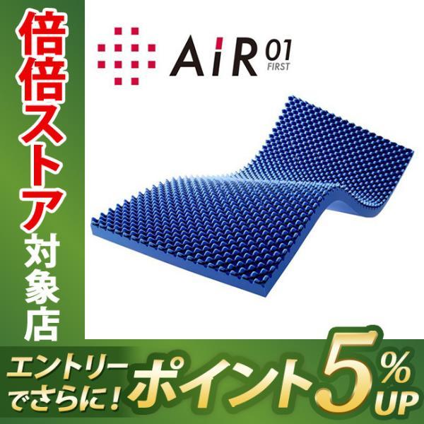 【P10倍】西川 エアー シングル ハード ブルー 新モデル AiR 01 マットレス 8×97×195cm 敷き布団 AI9651 HC09401631B|e-sleep-style