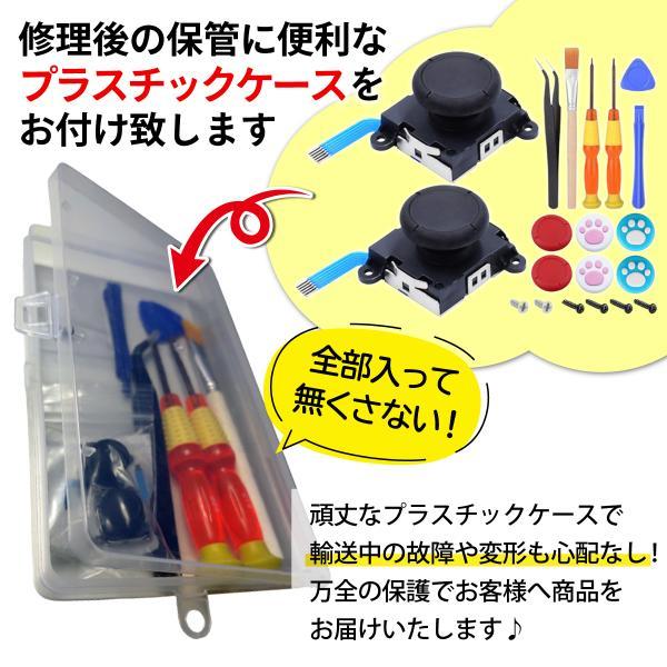ニンテンドー スイッチ ジョイコン 修理キット switch コントローラー パーツ joy-con スティック|e-sma|11