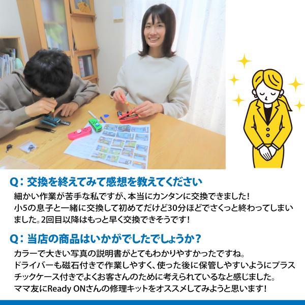 ニンテンドー スイッチ ジョイコン 修理キット switch コントローラー パーツ joy-con スティック|e-sma|14