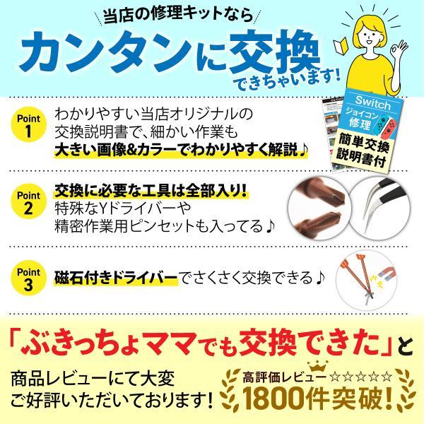 ニンテンドー スイッチ ジョイコン 修理キット switch コントローラー パーツ joy-con スティック|e-sma|05