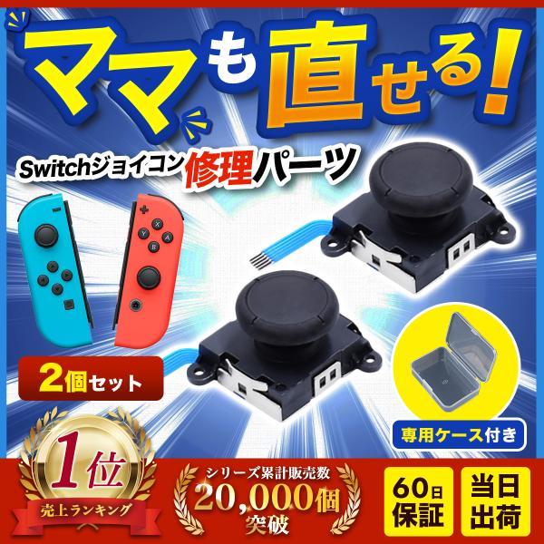 スイッチコントローラージョイコン修理勝手に動くswitchニンテンドー部品