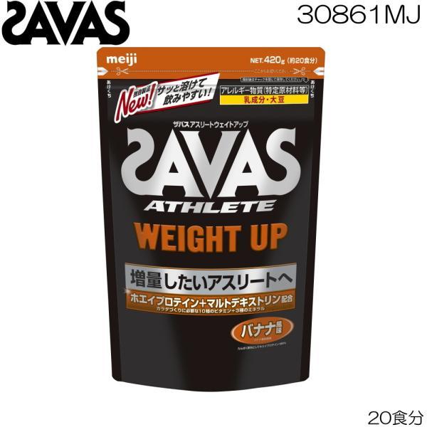 明治 SAVAS ザバス ホエイプロテイン アスリート ウェイトアップ バナナ風味 20食分 30861MJ