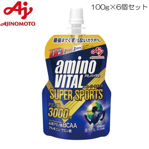 アミノバイタルゼリー SUPER SPORTS アップル味 100g×6個 味の素 AM02516 03378