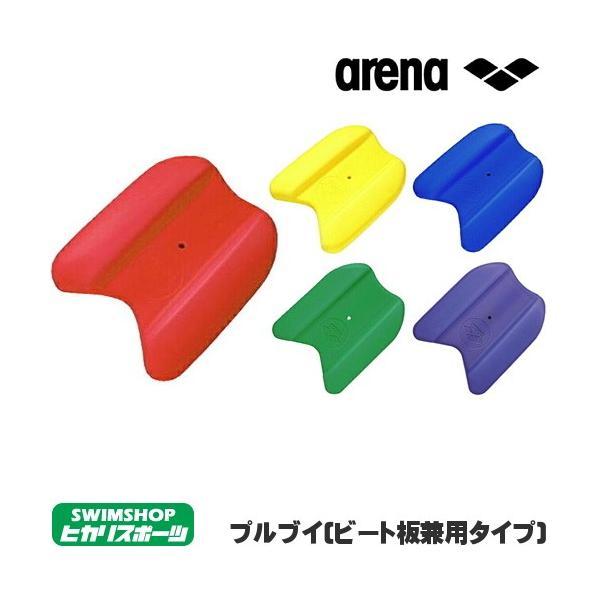 水泳練習用具 ARN-100 ARENA(アリーナ) ビート板(プルブイ兼用タイプ)