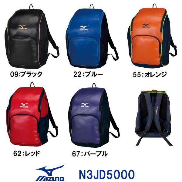ミズノMIZUNO 水泳 水球 バックパック リュック デイバッグ スイミングバッグ N3JD5000-HK