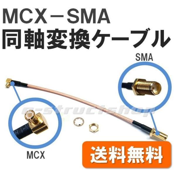 【送料無料】 MCX - SMA 変換 同軸 ケーブル 全長約22cm (MCXプラグ/SMAジャック) 無線LAN 地デジ 機器 などに