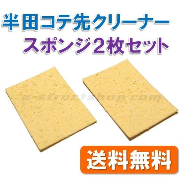 【送料無料】 半田ごて コテ先用 クリーナー スポンジ (2枚セット) 4×5.5cm ポイント消化