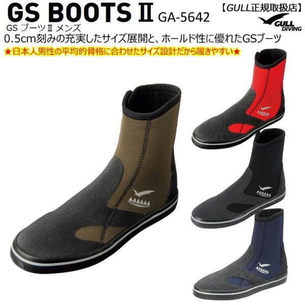 新色GULLガル GSブーツ2メンズ GA-5642 2019モデル 男性用 ファスナー付 ダイビングブーツ3ミリ マリンシューズ ストラップフィ