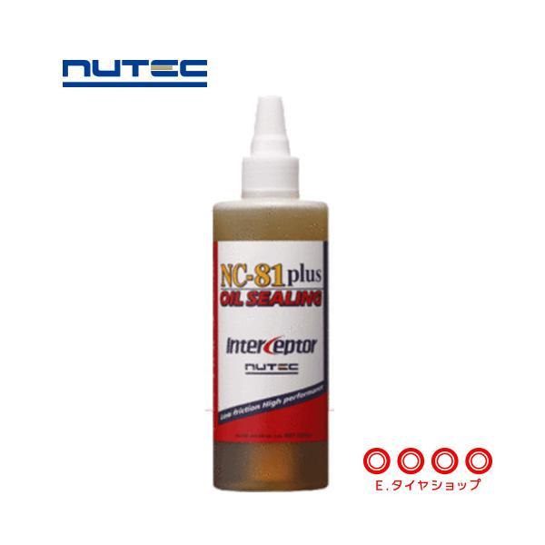 ニューテック エンジンオイル添加剤 NC-81 Plus OIL SEALING 200ml オイル漏れ・にじみ防止 NUTEC 送料無料|e-tireshop