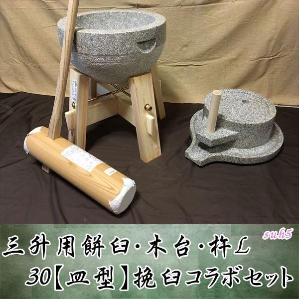 三升用餅臼・木台・杵L・30型【皿型】挽臼コラボセット suh5 オフィス木村it21