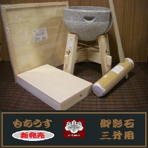 餅つき道具 三升用臼 木台・杵M・三升用のし板・餅箱セット オフィス木村it21
