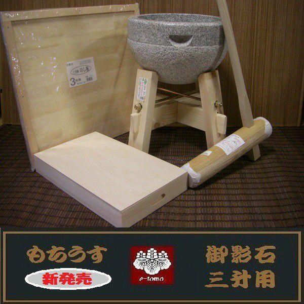 餅つき道具 三升用臼 木台・杵S・三升用のし板・餅箱セット オフィス木村it21