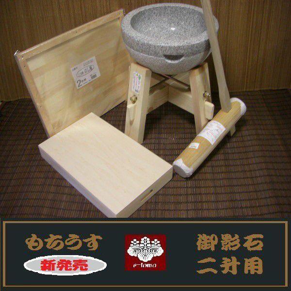 餅つき道具 二升用臼 木台・杵S・二升用のし板・餅箱セット オフィス木村it21