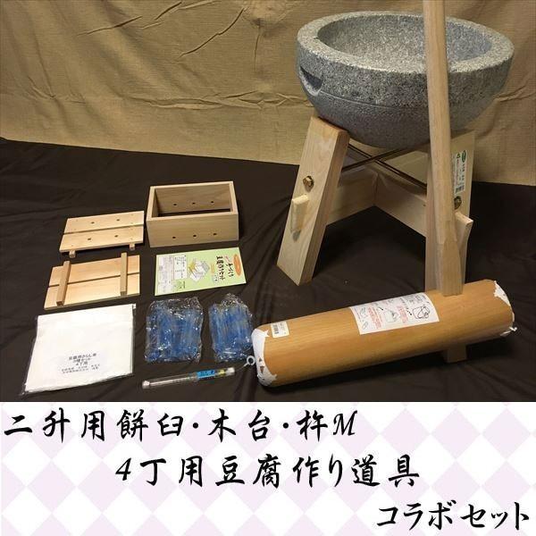 二升用餅臼・木台・杵M 4丁用豆腐作り道具コラボセット ud2 オフィス木村it21