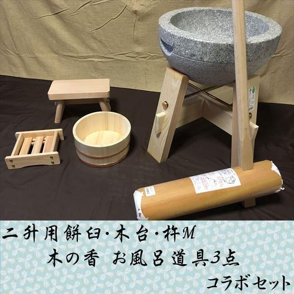 二升用餅臼・木台・杵M 木の香お風呂道具コラボセット uf1 オフィス木村it21