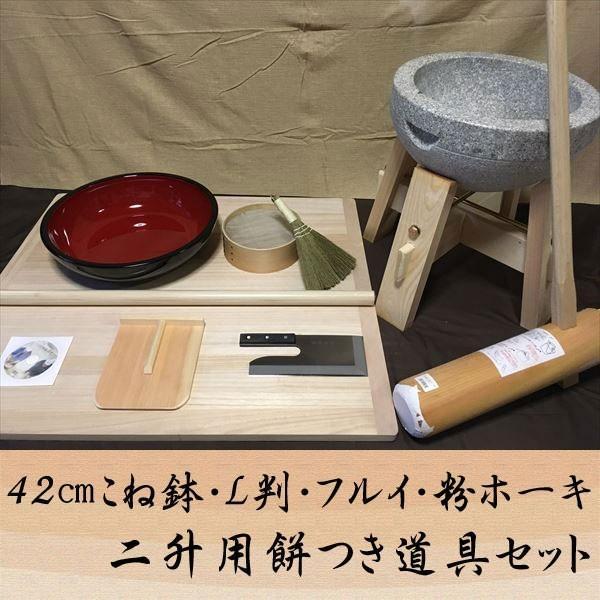 42センチこね鉢L判フルイ粉ホーキ 二升用餅つき道具コラボセット uteto43 オフィス木村it21
