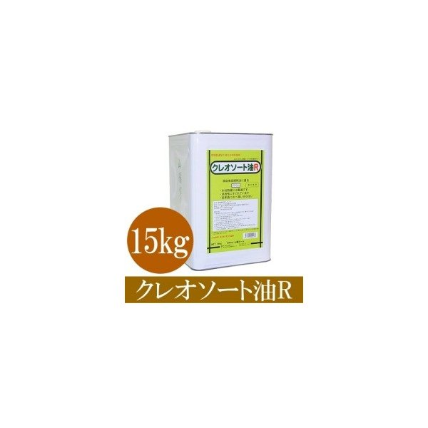 クレオソート油R 15Kg 防虫・防腐 環境配慮 1斗缶 ブラウン