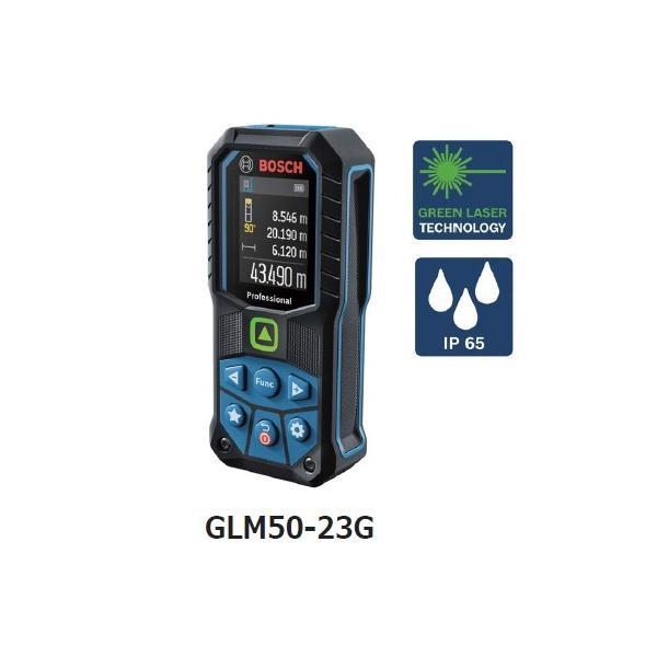 ボッシュ GLM50-23G レーザー距離計 グリーンレーザー使用 BOSCH