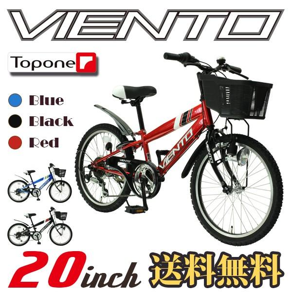 送料無料 子供用自転車 20インチ キッズバイク 幼児用自転車 低床フレーム 20インチ CTB206 カゴ付き・泥除け TOPONE