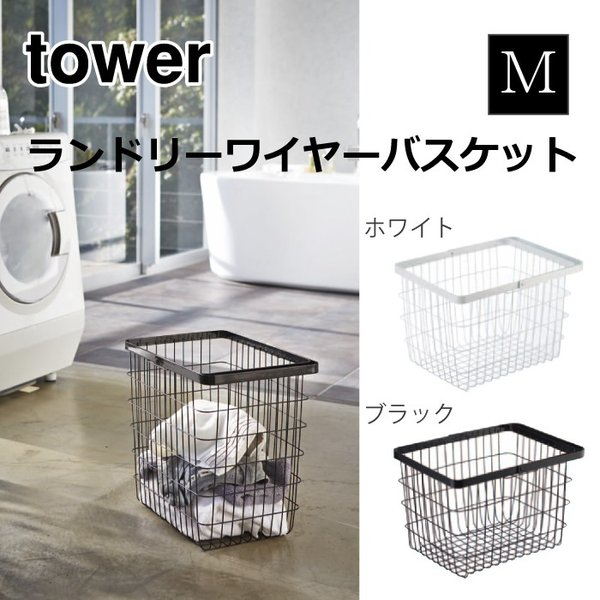 ランドリーワイヤーバスケット タワー M WH 3160 山崎実業 おしゃれ かわいい ランドリー バスケット かご 収納 洗濯物 洗濯入れ 乾燥機 持ち運び 取っ手