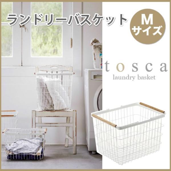 ランドリーバスケット トスカ M ホワイト 2809 山崎実業 おしゃれ かわいい ランドリー バスケット かご 収納 洗濯物 洗濯入れ 乾燥機 持ち運び 取っ手