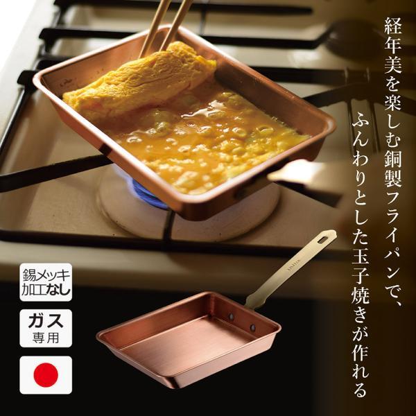 経年美を楽しむ銅製フライパン ameiro TAMAGOYAKI 12 卵焼き器 日本製 燕三条製 ギフト プレゼント 化粧箱付き12cm×18cm メッキなし 送料無料