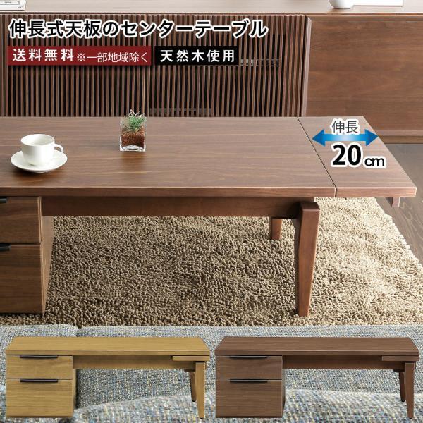 伸長式 センターテーブル リビングテーブル ローテーブル 天然木 テレワーク 在宅勤務 幅110〜130 ナチュラル ブラウン ライトブラウン 収納 引き出し