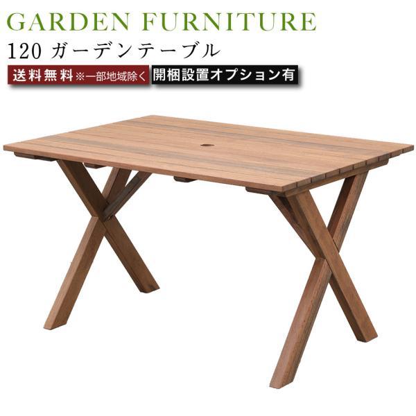 120ガーデンテーブル アウトドア 家具  ガーデンファニチャー テーブル パラソル 穴 屋外使用可能 アピトン材 無垢材 耐久 耐水 耐UV 撥水 防腐 防カビ 天然木