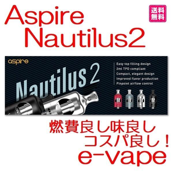 Aspire Nautilus 2 Tank 送料無料ノーチラス2 e-vapejp