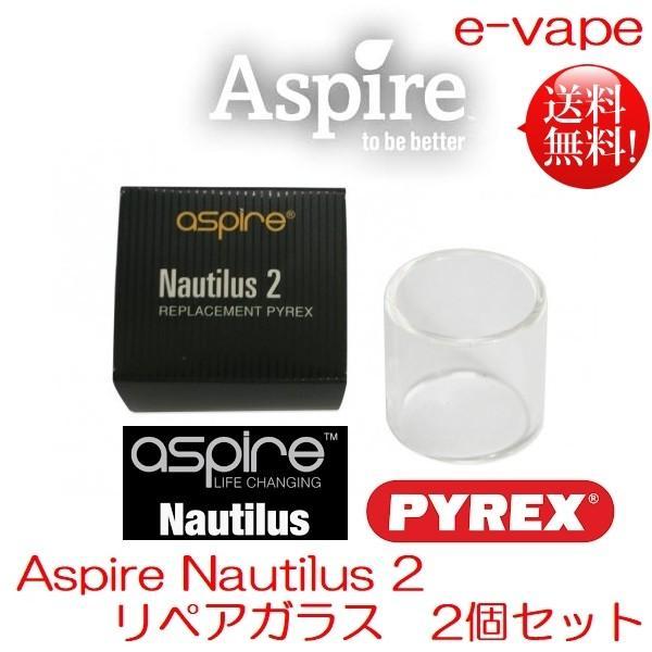 Aspire Nautilus 2 リペアガラス 2個セット|e-vapejp