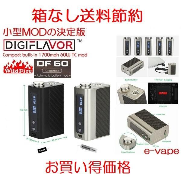 Digiflavor DF 60 TC MOD 1700mAh 箱なし送料節約|e-vapejp