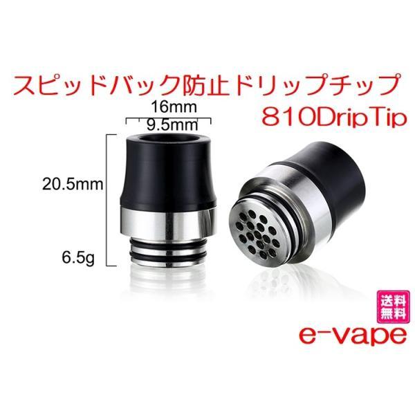 810規格※ スピッドバック防止ドリップチップDripTip810|e-vapejp