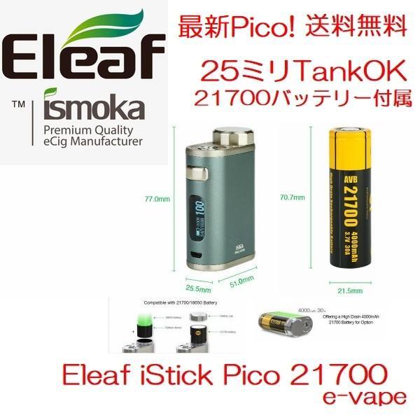 Eleaf iStick Pico 21700 100W TC Box MOD 25mmの乗るPico|e-vapejp