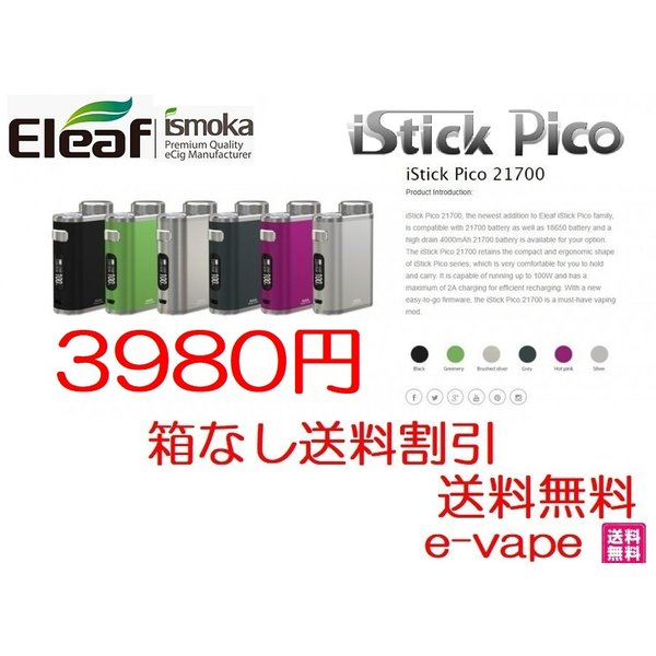Eleaf iStick Pico 21700 100W TC Box MOD 箱なし送料節約|e-vapejp|01