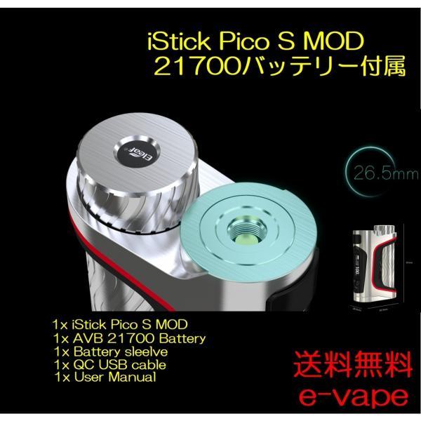 Eleaf iStick Pico S MOD 21700バッテリー付属|e-vapejp|02