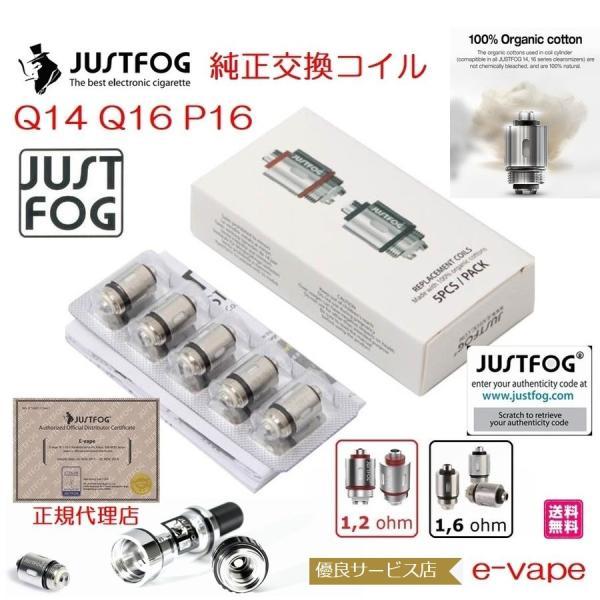 Justfog 14 16 シリーズ ジャストフォグ交換用コイルQ14 Q16 P16|e-vapejp