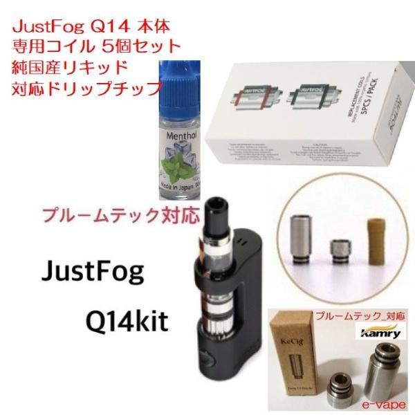 JustFog Q14 DT+コイル5個+リキッド付き e-vapejp